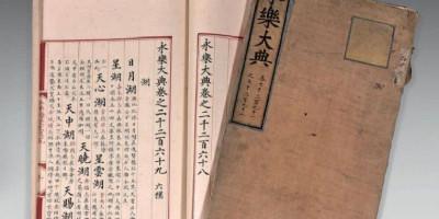 Ensiklopedia Peninggalan Dinasti Ming Terjual Lebih Dari 9 Juta Dolar AS